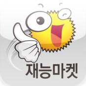 돌파구닷컴 - 재능소셜오픈마켓