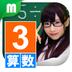 小3算数チャレンジ 楽しく学べる算数シリーズ